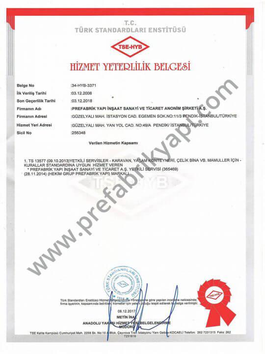 Сертификат компетенции в обслуживании