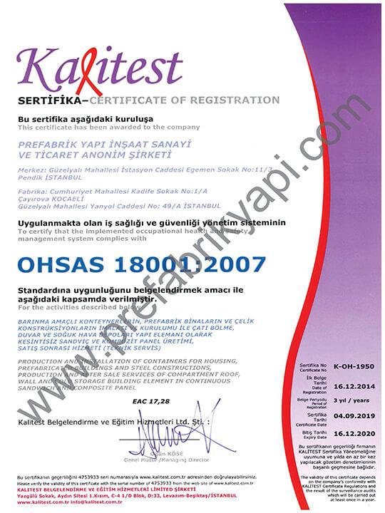 Сертификат системы управления УВБ