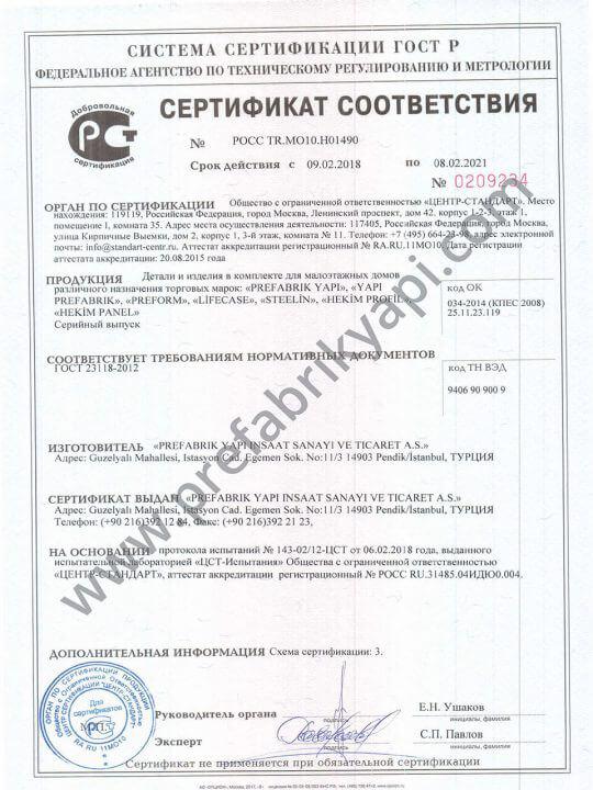 Сборные конструкции Сертификат ГОСТ-Р